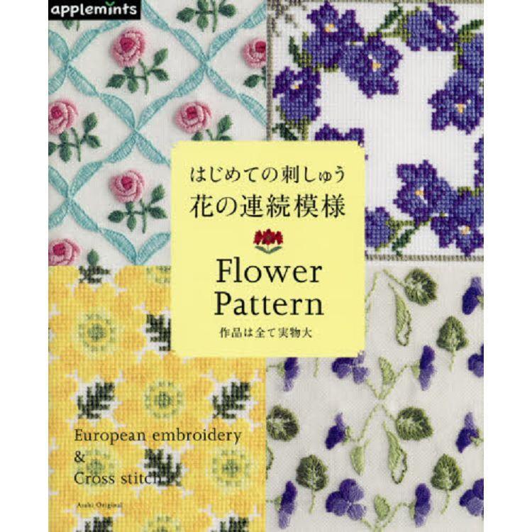 第一次的刺繡花的連續模樣Flower pattern