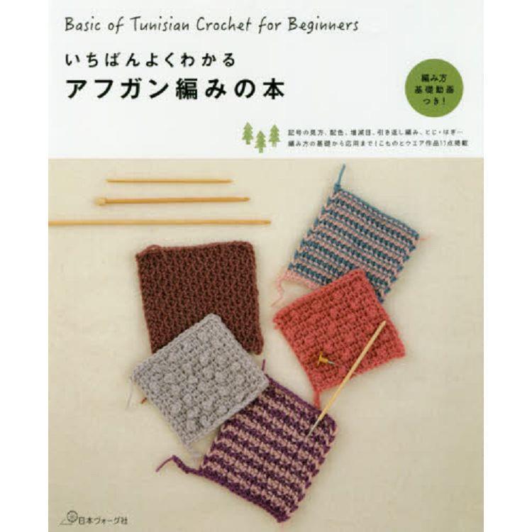 最容易理解的羊毛編織書