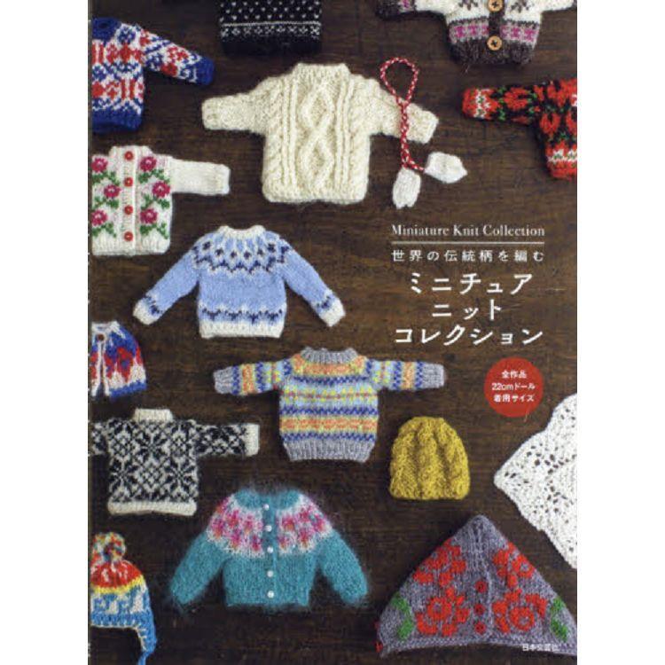 袖珍針織服收藏 世界的傳統圖樣編織