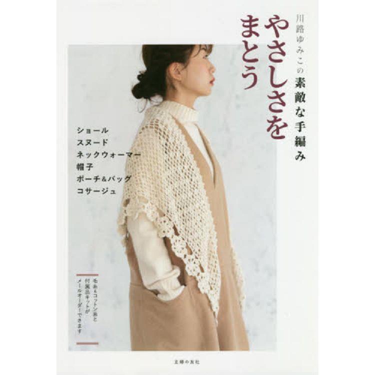 川路Yumiko的美好編織