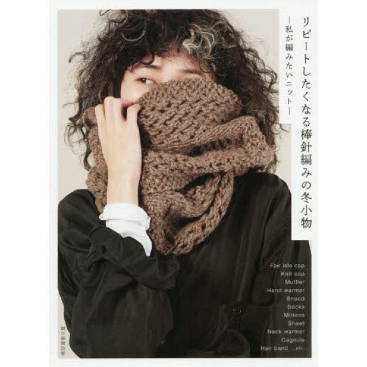 棒針編織冬季小物