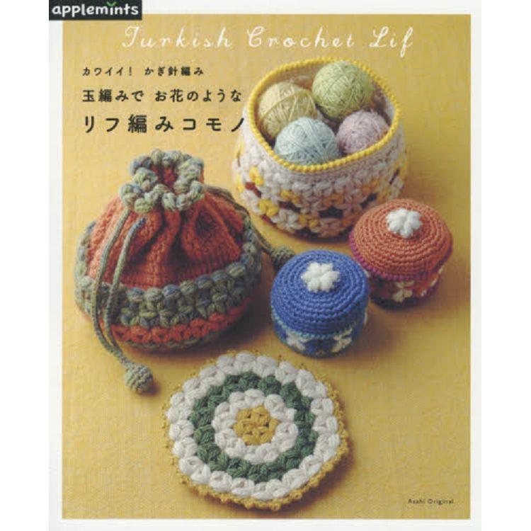 可愛圓形鉤針編織