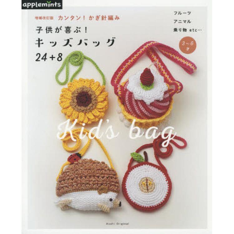 編織可愛兒童背包