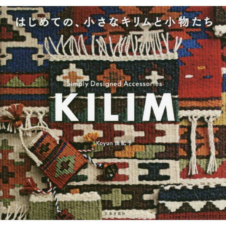 初次小型Kilim與小物