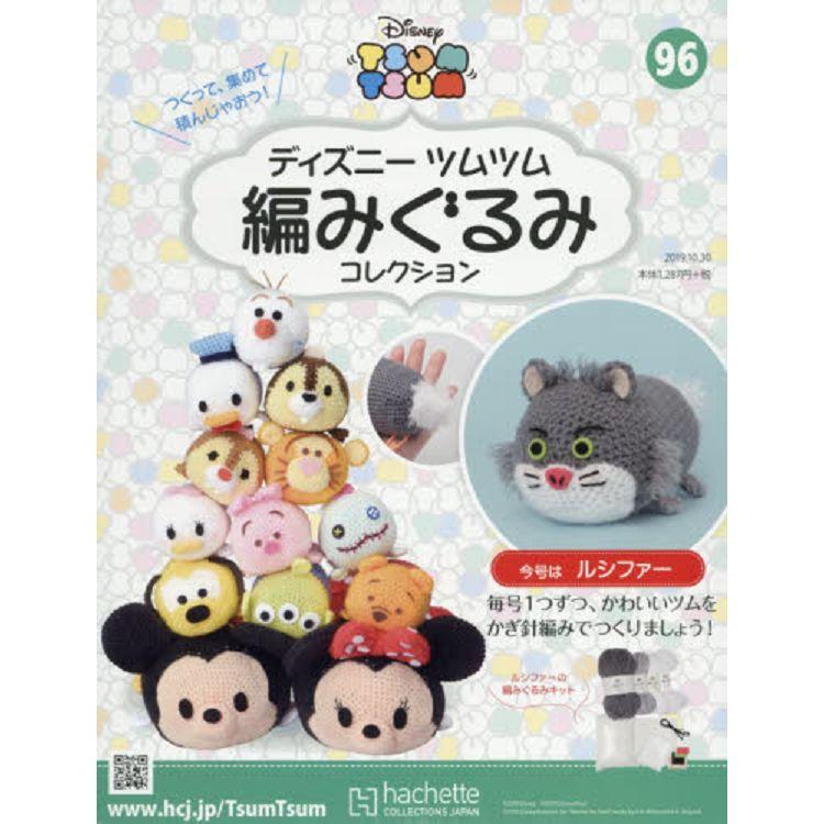 Disney Tsum Tsum 編織玩偶手作收藏 全國版10月30日/2019    附魯西法編織工具組
