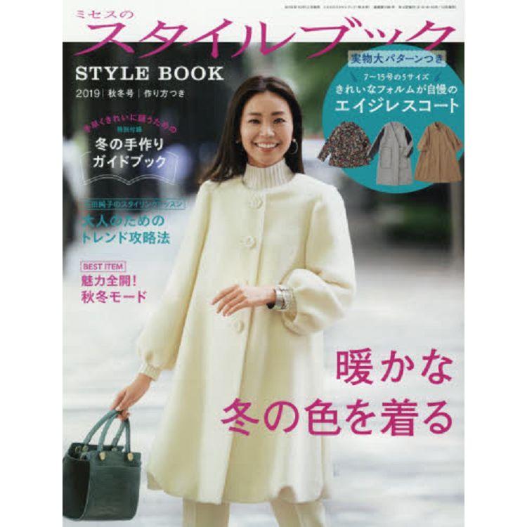 淑女風格打扮裁縫書 11月號2019附紙型