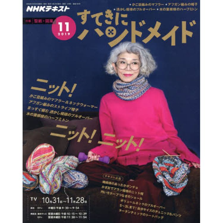 NHK 幸福手工藝 11月號2019附紙型
