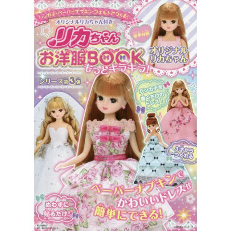 莉卡娃娃服裝BOOK 附莉卡娃娃