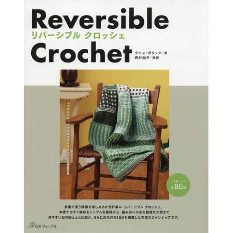 Reversible Crochet鉤針編織