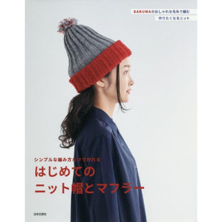 用簡單的編織法製作第一頂毛線帽與圍巾