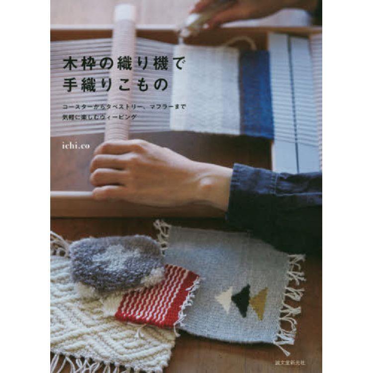 ichi.co木製編織機手織小物