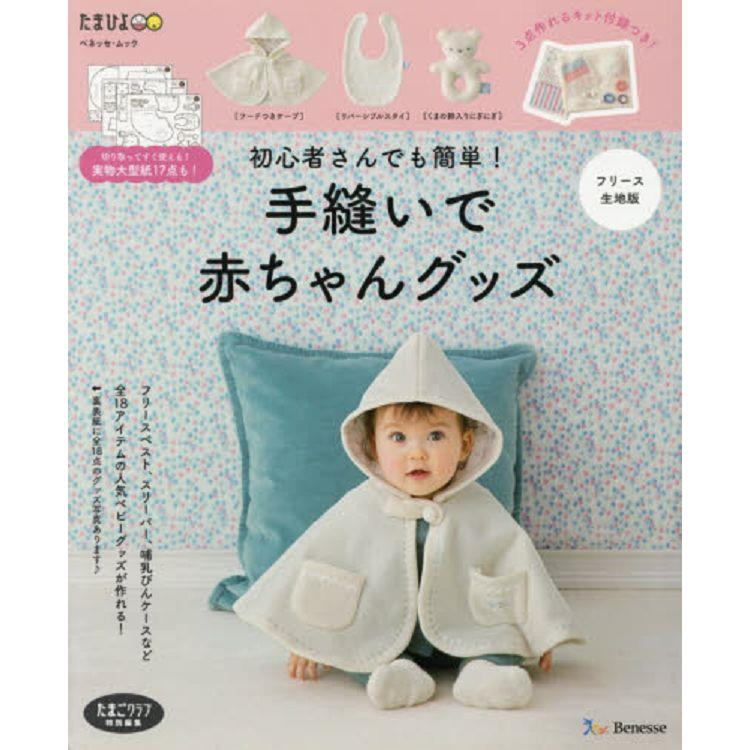 初學者也能簡單縫製的嬰兒小物 絨布材質版