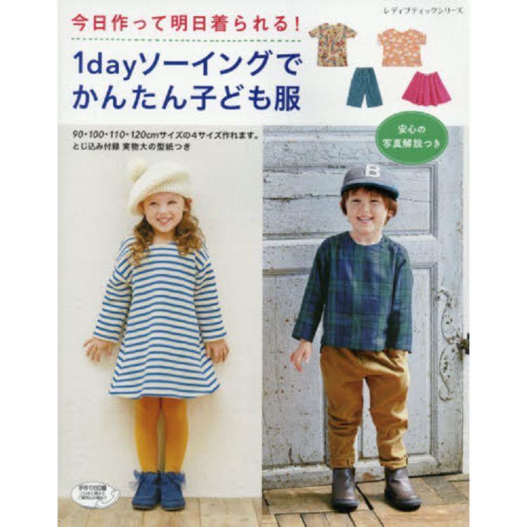 1 day裁縫 簡單的小孩服
