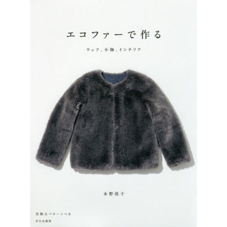 用環保毛皮做外套.小物.飾品