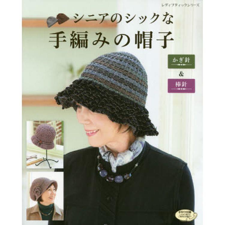 銀髮族的優雅手織帽