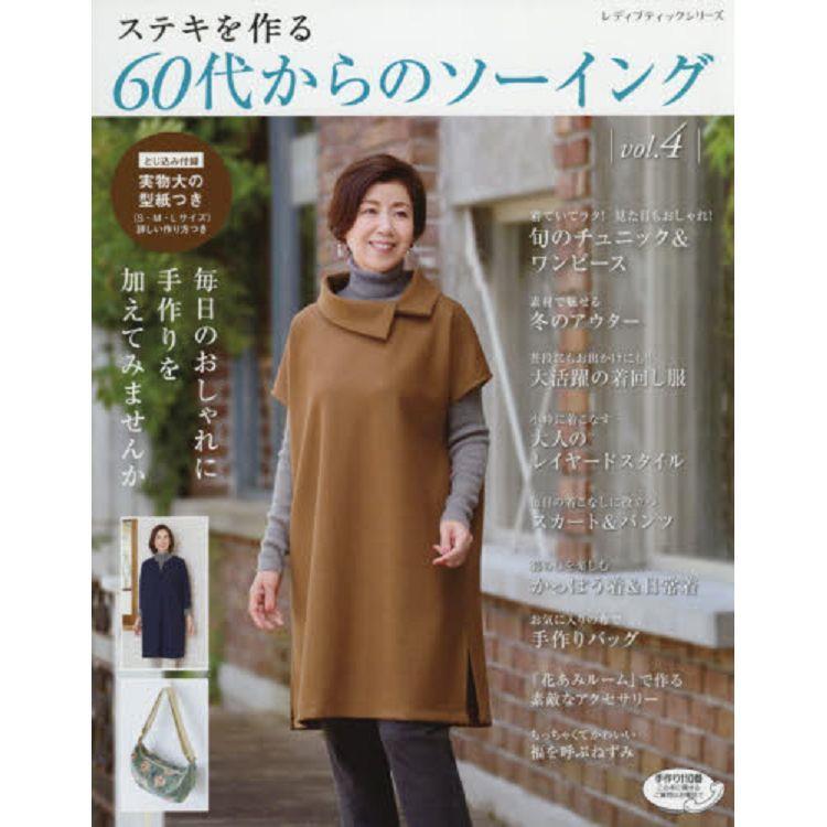60歲熟女風格漂亮手作服 Vol.4