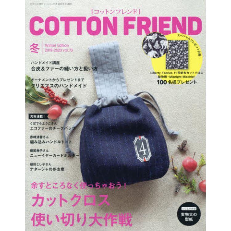 Cotton friend  12月號2019附紙型