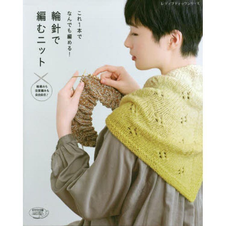 用輪針編織針織衣物