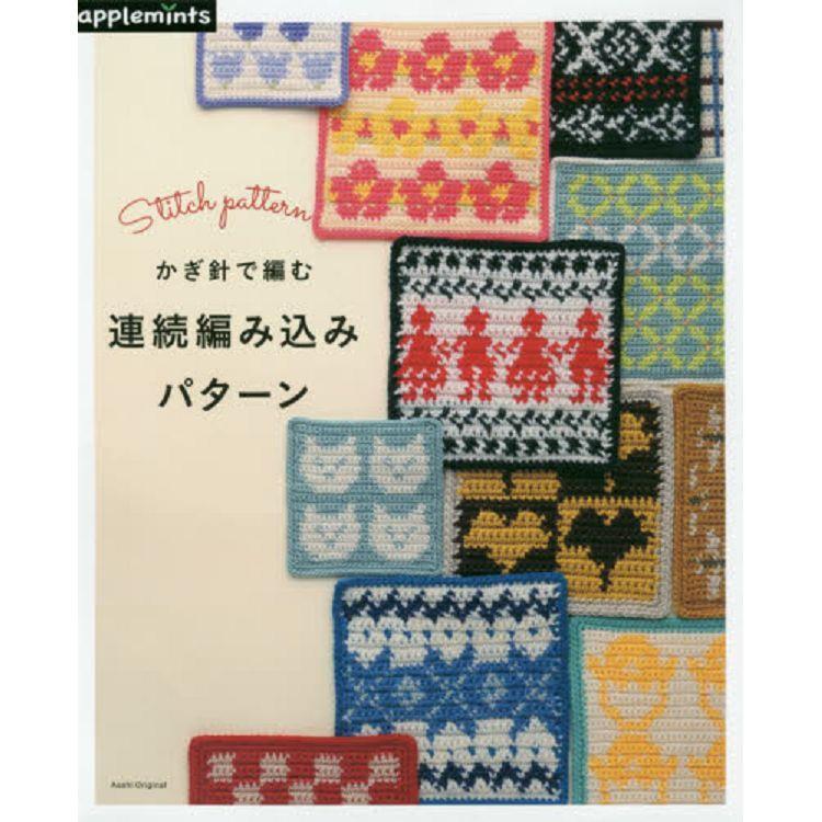 鉤針編織連續圖案 Stitch pattern
