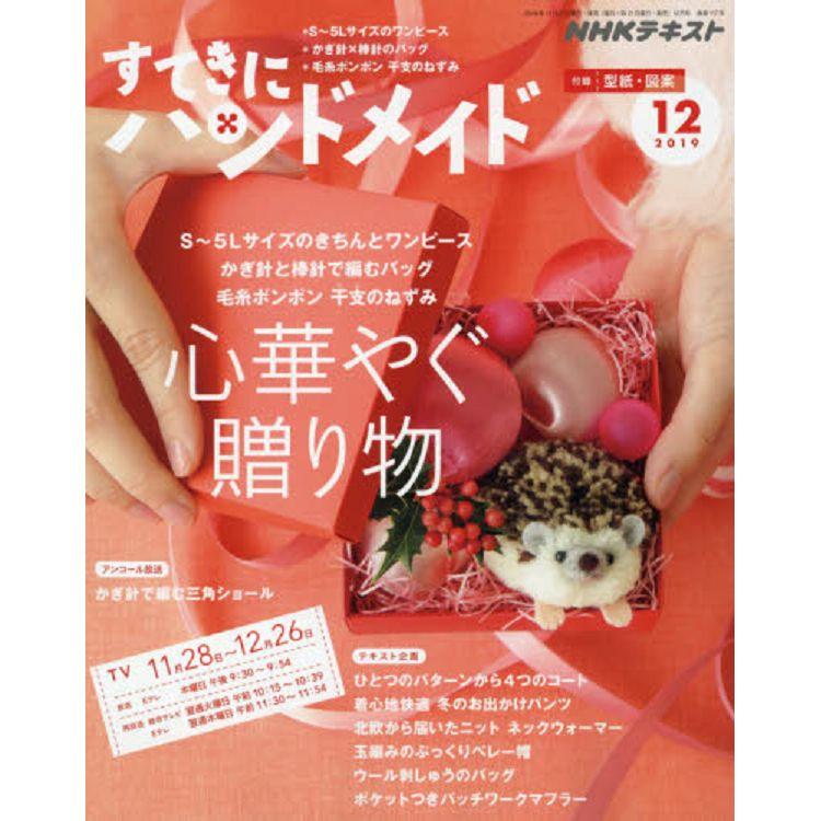 NHK 幸福手工藝 12月號2019附紙型