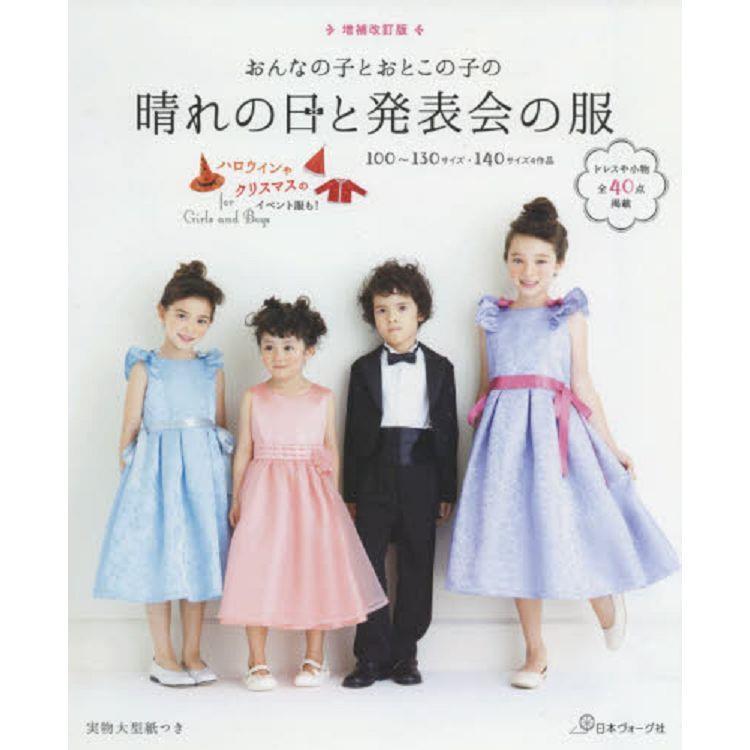 兒童重要場合正式服裝製作
