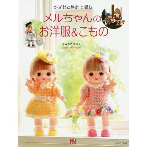 用鈎針與棒針編織Meri娃娃的衣服