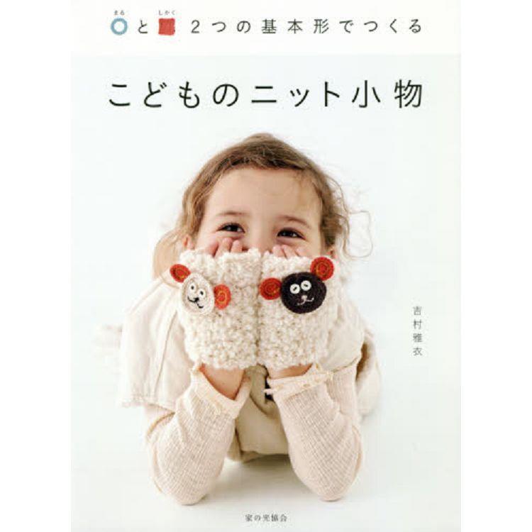 用圓圈與四方型兩個基本型做兒童針織小物