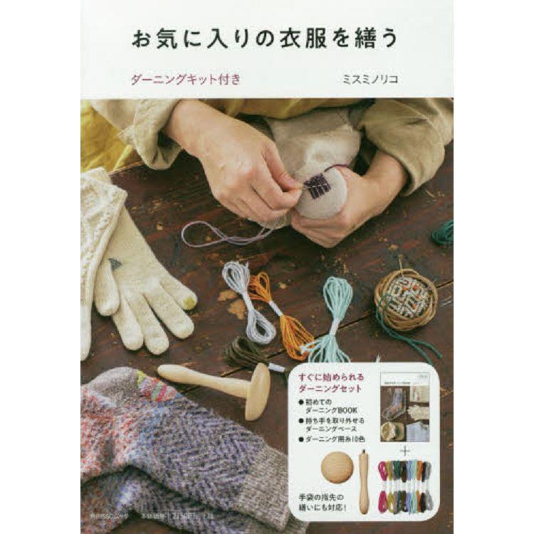 修補喜歡的衣服附縫紉器具組