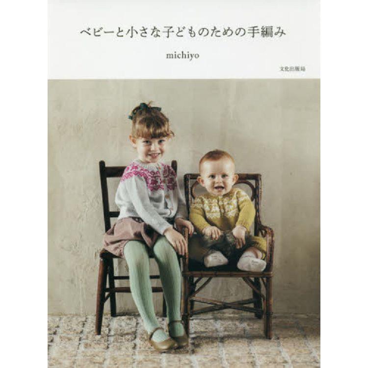 BABY與兒童的手工編織衣物