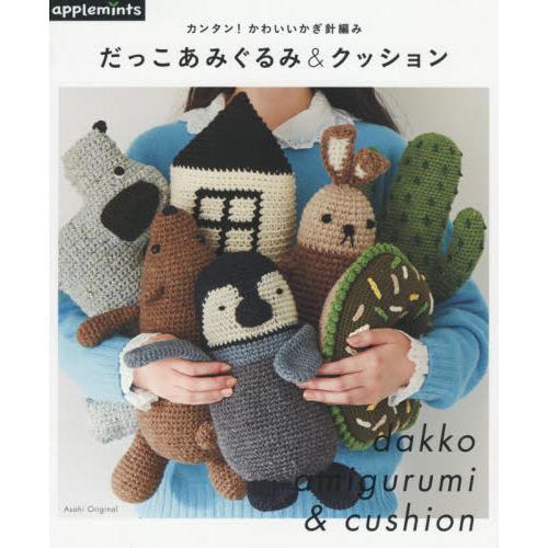 簡單可愛的編織娃娃