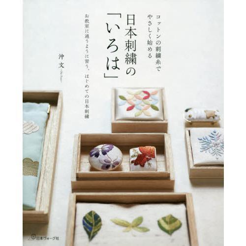 日本刺繡的基礎書