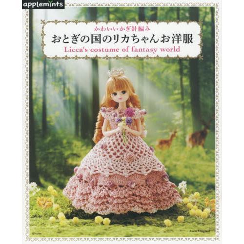 可愛針編織仙境莉卡洋裝