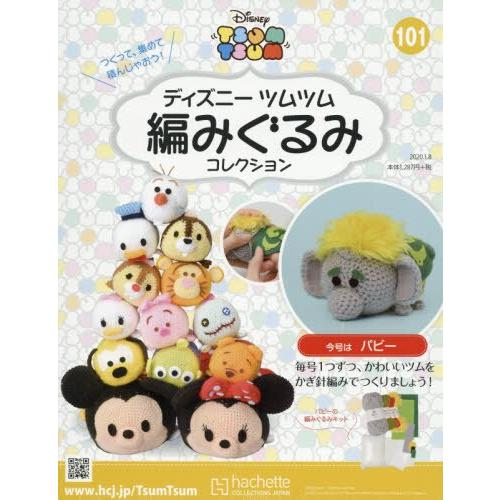 Disney Tsum Tsum編織玩偶手作收藏全國版1月8日/2020附    佩比爺爺編織工具組
