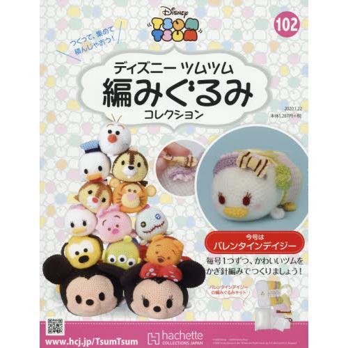 Disney Tsum Tsum 編織玩偶手作收藏全國版1月22日/2020附  情人節黛西編織工具組