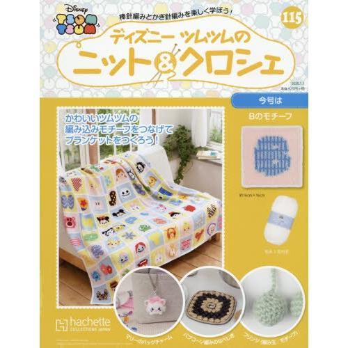 迪士尼消消樂卡通編織蓋毯製作特刊 1月1日/2020附字母B蓋毯織片編織工具