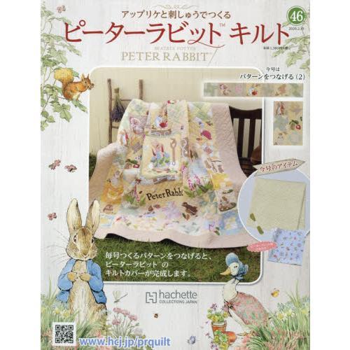 彼得兔拼布與刺繡裝飾圖案手藝 2月19日/2020