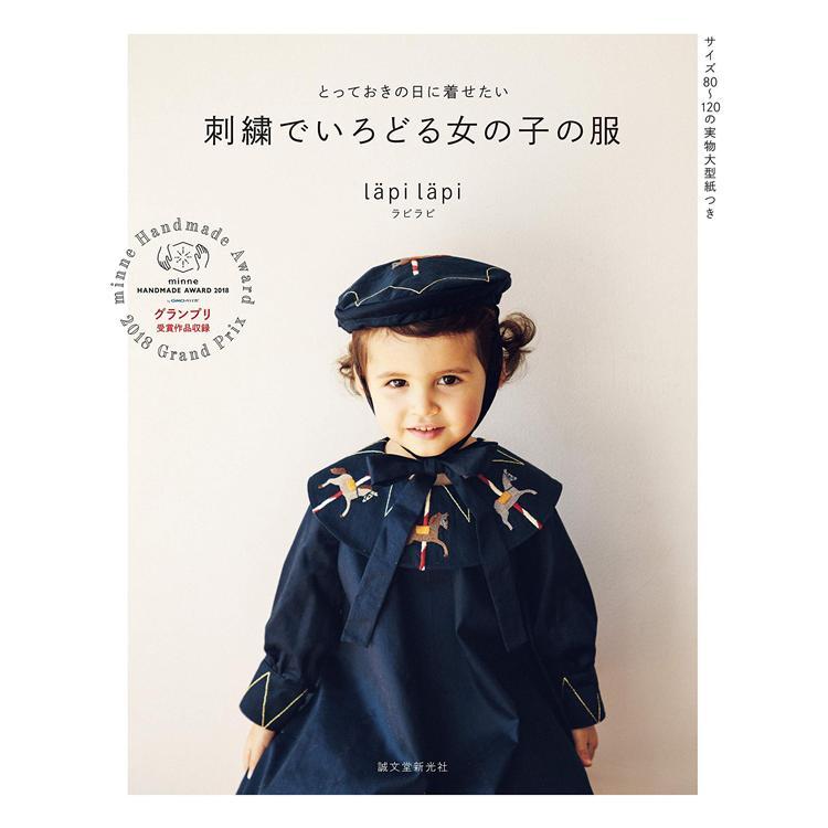 刺繡小女孩服裝