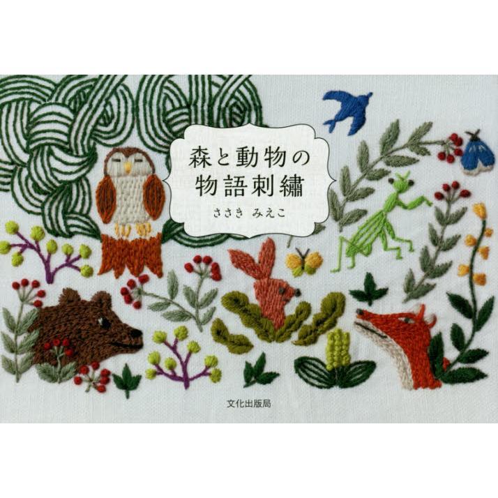 森林與動物的故事刺繡