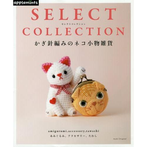 SELECT COLLECTION 鈎針編織貓咪小物雜貨