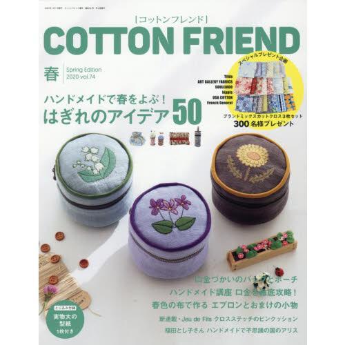 Cotton friend  3月號2020