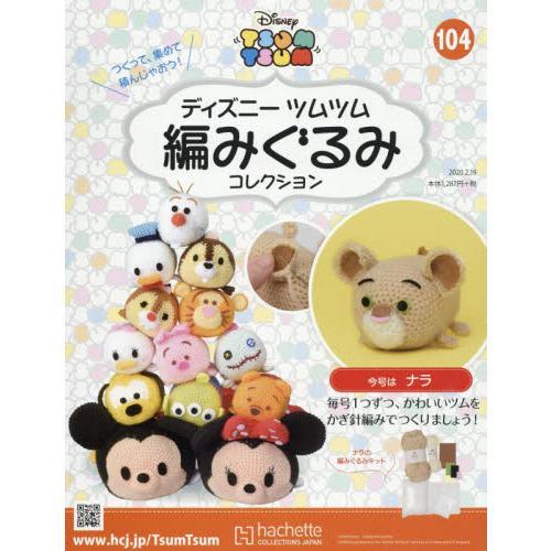 Disney Tsum Tsum 編織玩偶手作收藏 全國版2月19日/2020