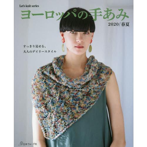 歐風手織物 2020春夏