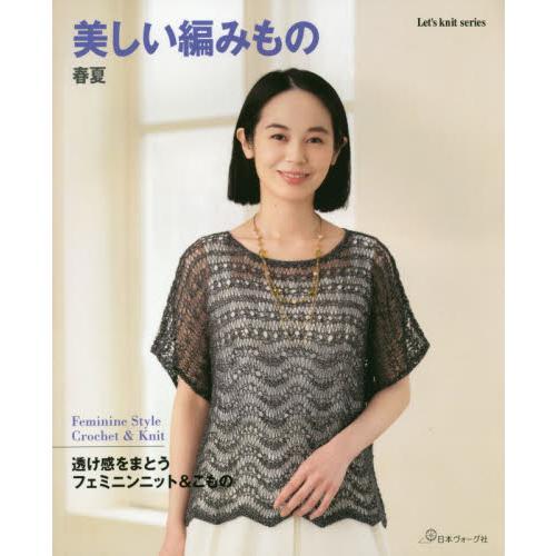 美麗編織物 2020春夏號