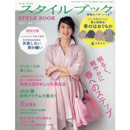 淑女風格打扮裁縫書 3月號2020附紙型