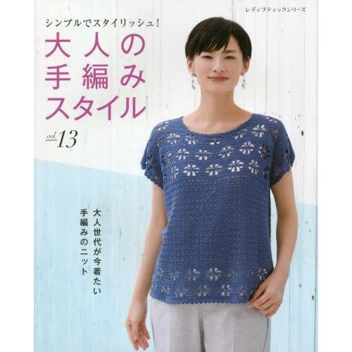 大人手織風格 Vol.13