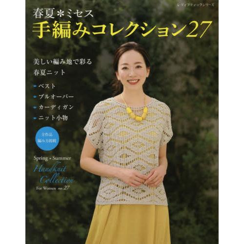 春夏清爽女衣針織 Vol.27