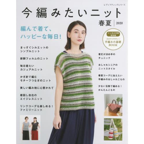 現在想編織的春夏編織品 2020年版