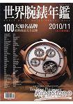 世界腕錶年鑑201003