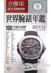 世界腕錶年鑑201101