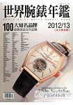 世界腕錶年鑑2012 13永久保存版